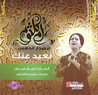 Oum Kalthoum-Ba3eid 3anak