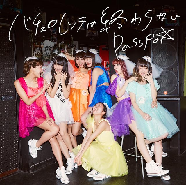 [Single] PASSPO☆ – バチェロレッテは終わらない (2016.07.27/MP3/RAR)