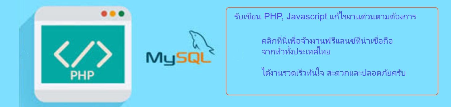 รับเขียน PHP Javascript แก้ไข งานด่วนตามต้องการ