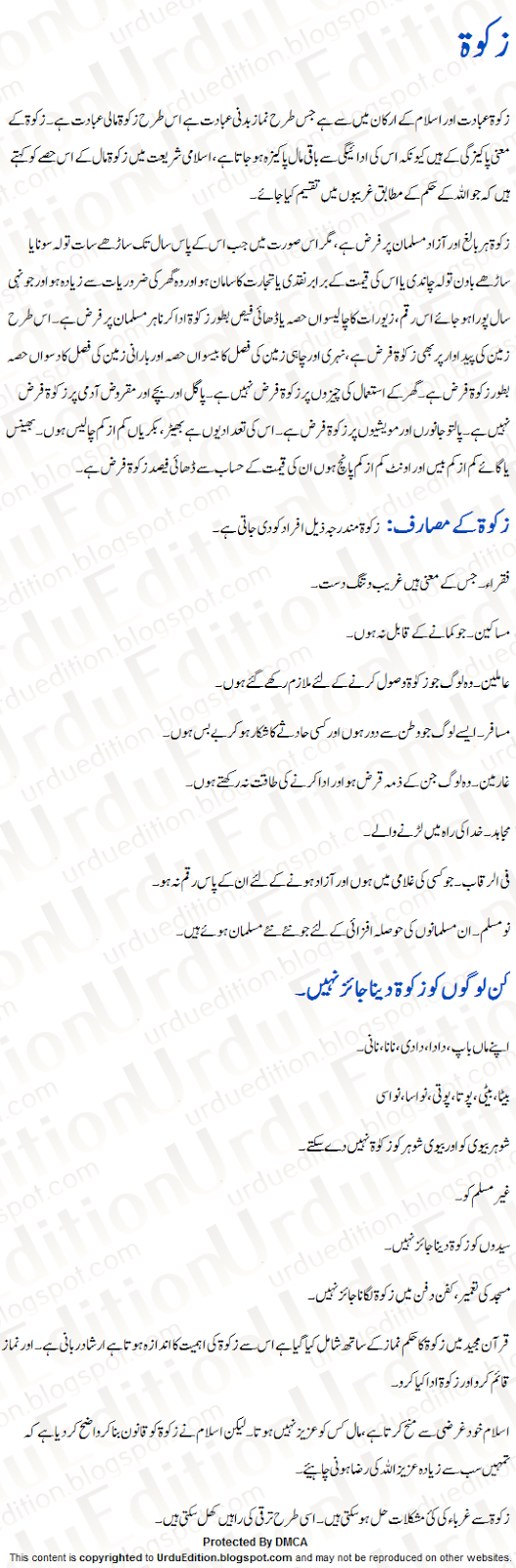 urdu essay in urdu language