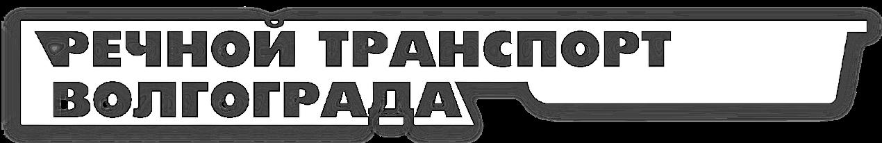 Речной транспорт Волгограда