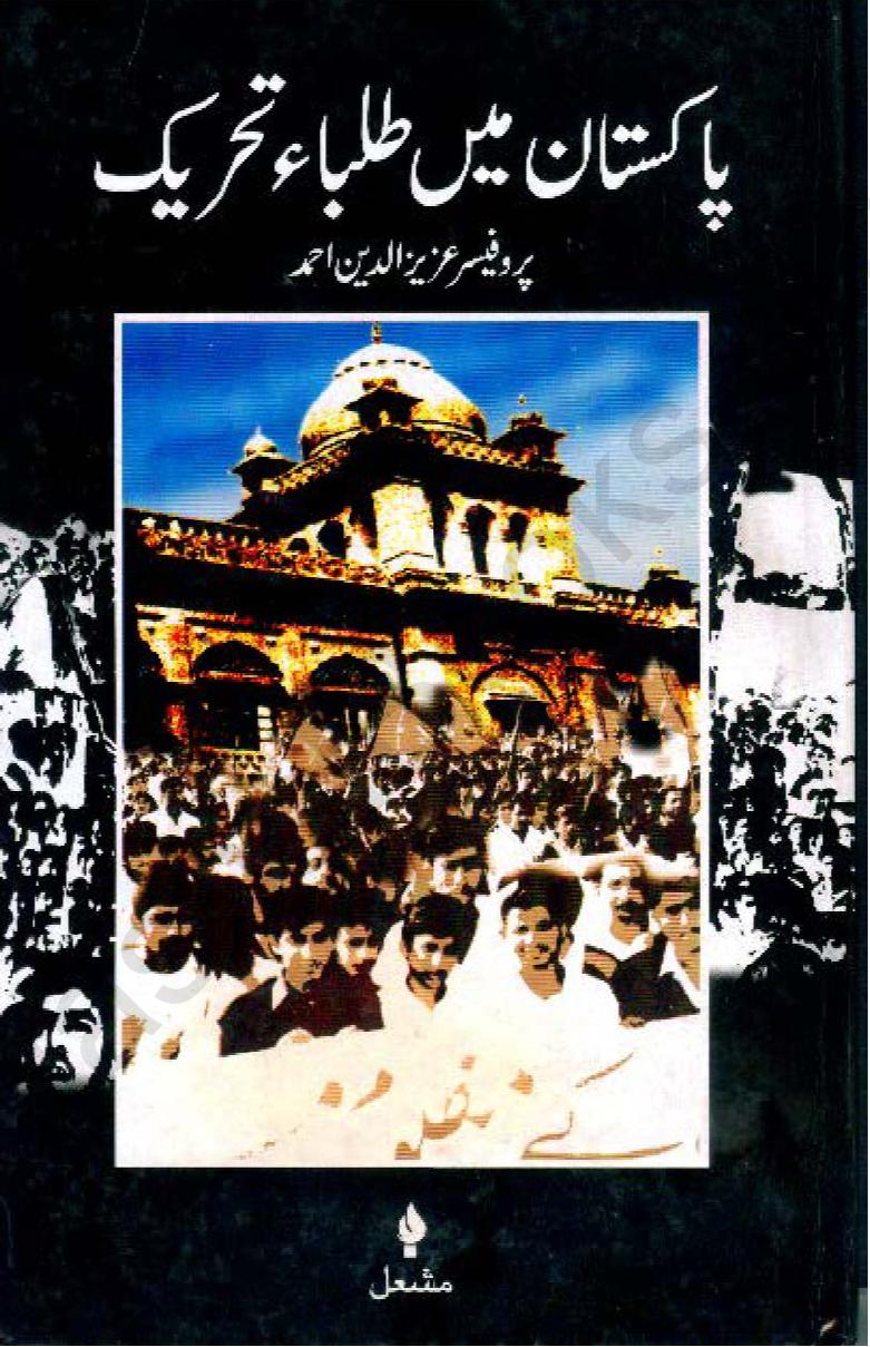 http://www.mediafire.com/view/kbdal0vk056rdfc/pakistanmaintalabatahreek.pdf