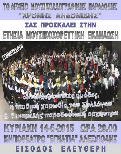 """Μουσικοχορευτική εκδήλωση του Αρχείου Μουσικολαογραφικής Παράδοσης """"Χρόνης Αηδονίδης"""""""