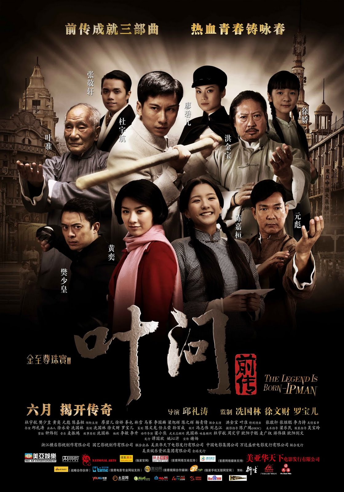 ip man 3 full movie download in hindi dubbed 480p