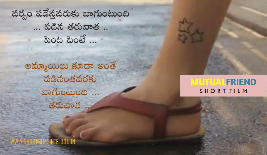 MUTUAL FRIEND Telugu Short film
