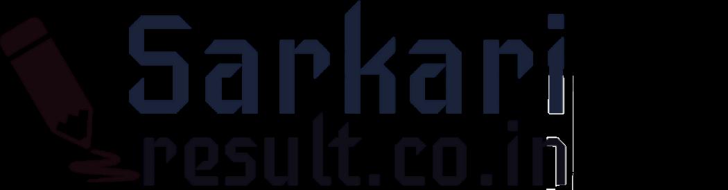 SARKARI RESULT | सरकारी रिजल्ट | SARKARI RESULT IN HINDI