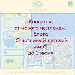 """Конфетка от челлендж блога""""Счастливый мир детства"""""""