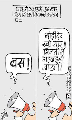 india pakistan cartoon, Pakistan Cartoon, Terrorism Cartoon, Terrorist, daily Humor, political humor, indian political cartoon, cartoons on politics