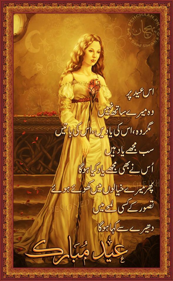 Eid MuBarak - Urdu Poetry