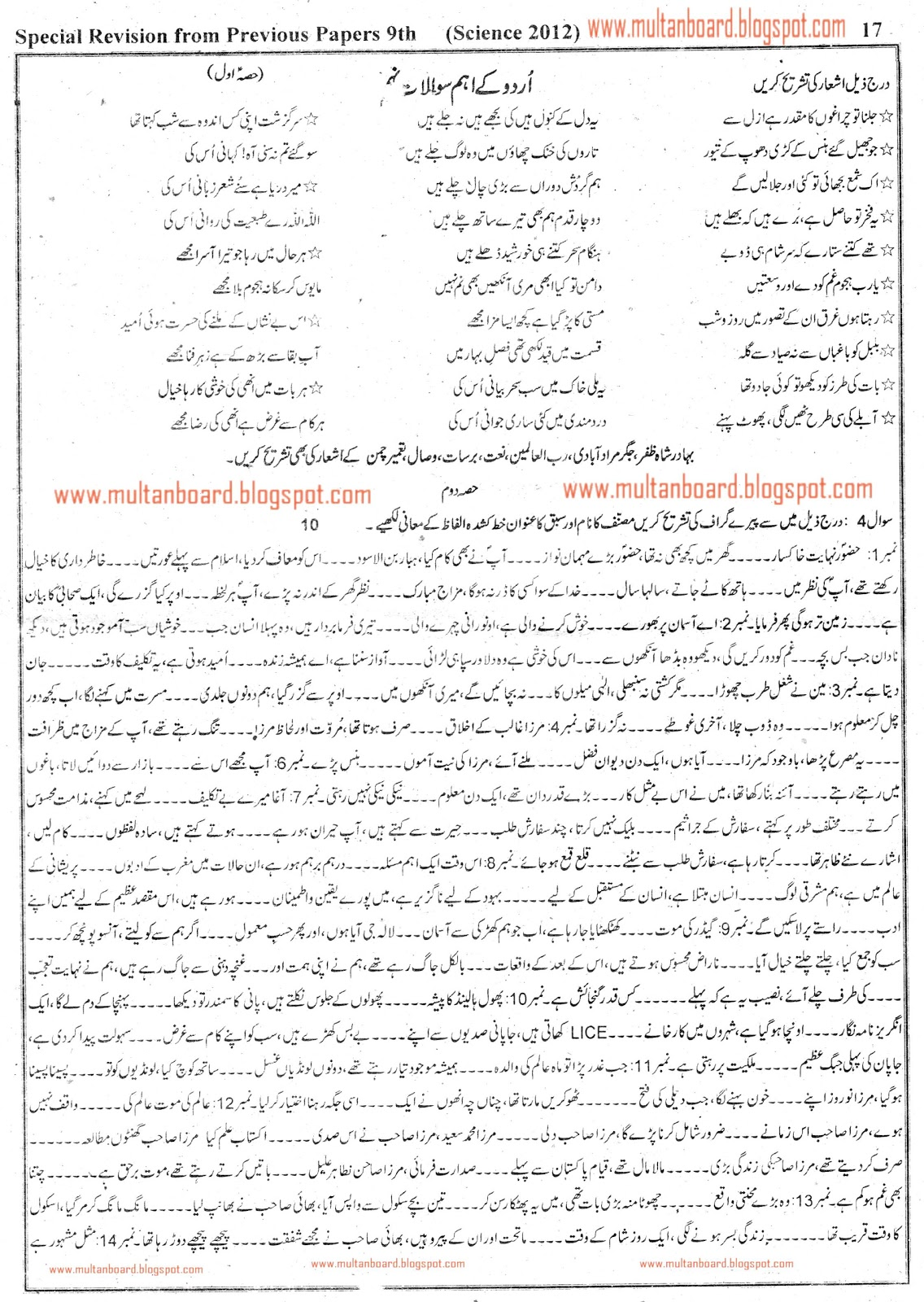 lahore board model papers intermediate