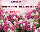 """Гелерея """"Цветочное вдохновение"""" у Натальи"""