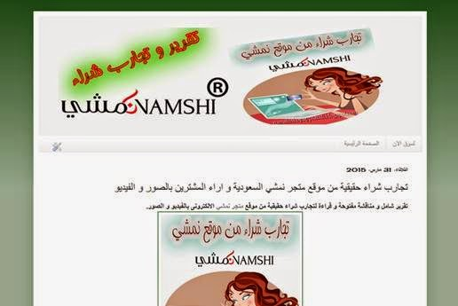 مدونى متجر نمشي السعودية للفساتين + فساتين