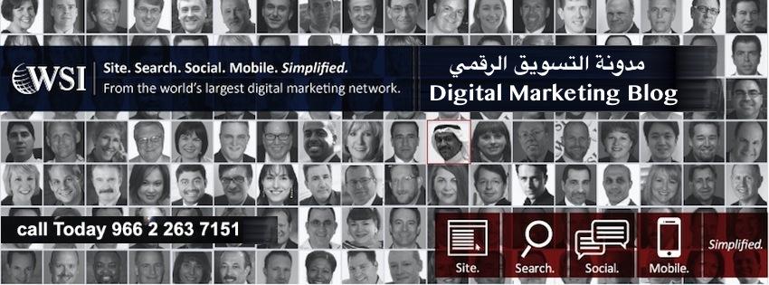 التسويق الرقمي | WSI Stream