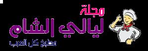 مجلة ليالي الشام