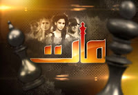 Watch Hum TV Drama Maat Online