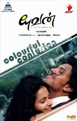 Yuvan (2011) - Tamil Movie