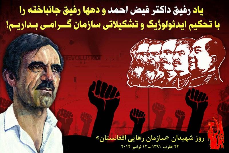 Afghanistan Liberation Organization