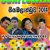 SUNFLOWER LIVE SHOW IN SIYAMBALANDUWA 2014