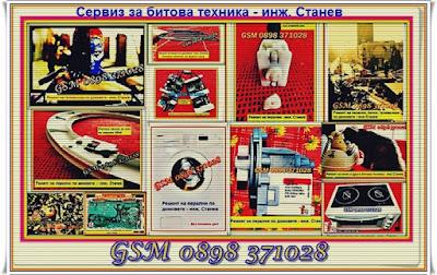 сервиз за перални, перални, техник, ремонт на перални, лагери перални, пералнята тече, пералнята не тръгва,