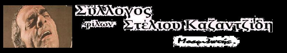 Σύλλογος Φίλων Στέλιου Καζαντζίδη Μοσφιλωτής