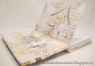 Обложка блокнота оформлена хлопковой тканью производства США