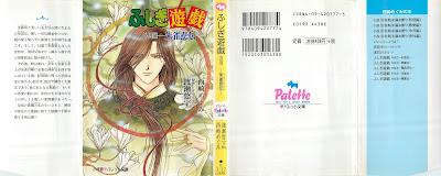 [Novel] ふしぎ遊戯 外伝 第01-05巻 [Fushigi Yuugi Gaiden vol 01-05] rar free download updated daily