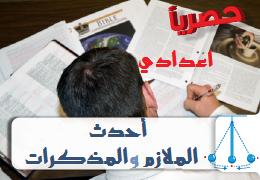 مذكرة شرح و مراجعة النحو للصف الثاني الاعدادي الترم الثاني 2014