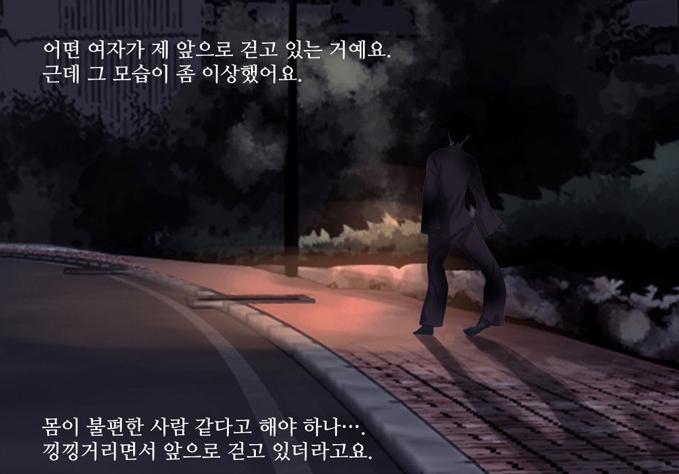 Bongcheon Dong Ghost  Comic Coreano de Terror español