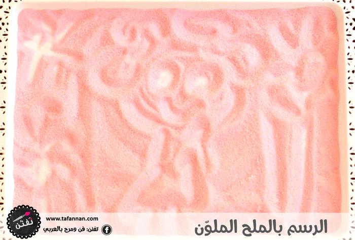 الرسم بالملح الملون drawing with sand