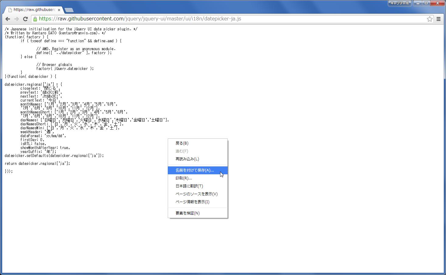 jquery ui datepickerを日本語で使う : 週末IT