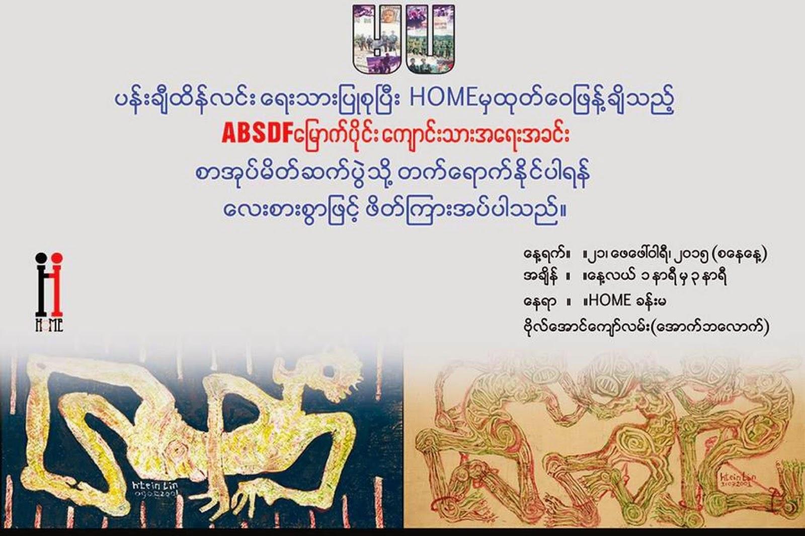 ပန္းခ်ီ ထိန္လင္း၏ 'မပ' စာအုပ္ ထြက္မည္