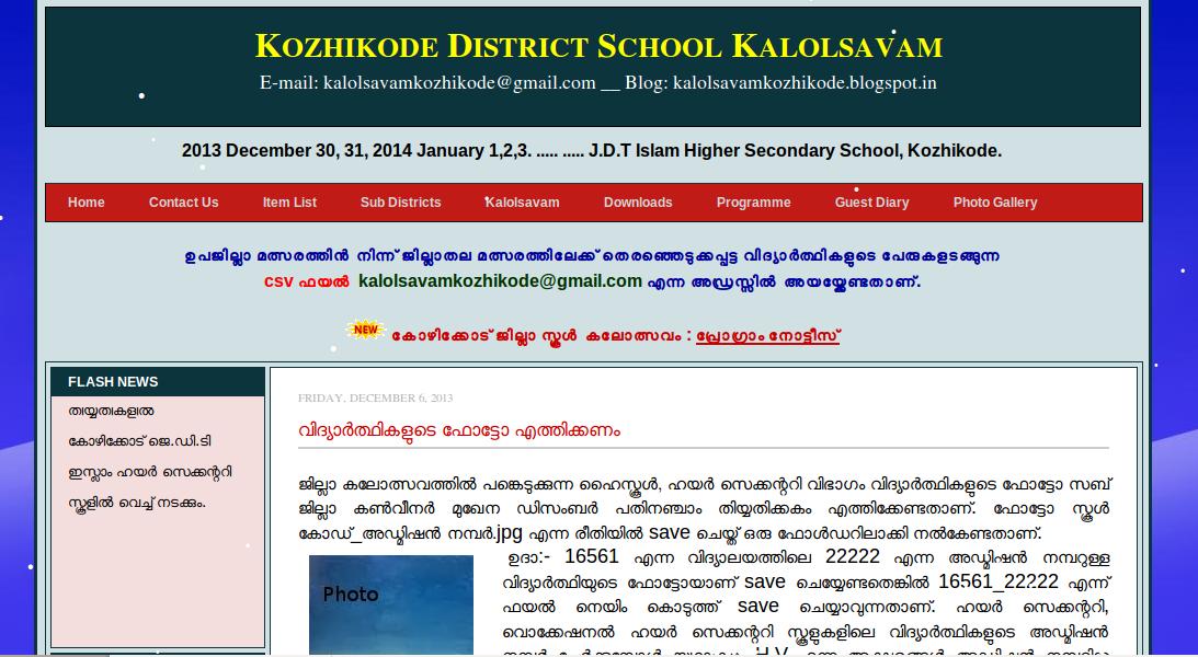 കോഴിക്കോട് റവന്യൂ ജില്ലാ കലോത്സവം 2013-14