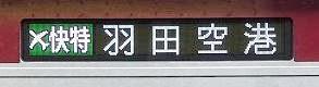 京浜急行電鉄 緑のエアポート快特 羽田空港行き 1000形側面