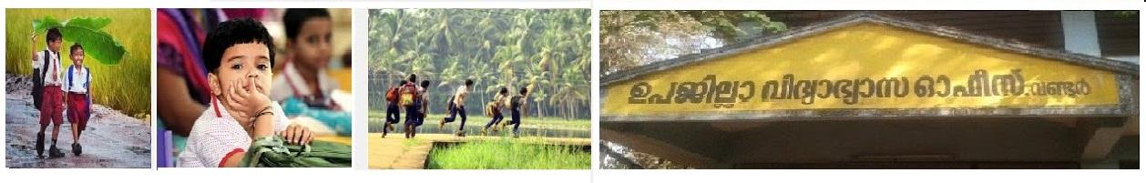 വണ്ടൂർ ഉപ ജില്ലാ വിദ്യാഭ്യാസ ഓഫീസറുടെ കാര്യാലയം