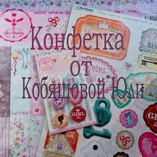 Конфетка от Юлии Кобяшовой