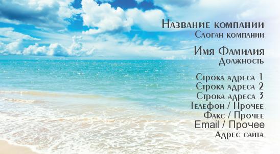 http://www.poleznosti-vsyakie.ru/2013/05/vizitka-turagenstva-bezmjatezhnyj-vid-na-more.html