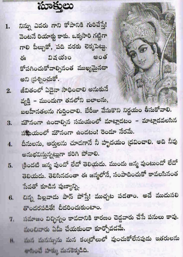 yoga vasistha pdf in tamil free download