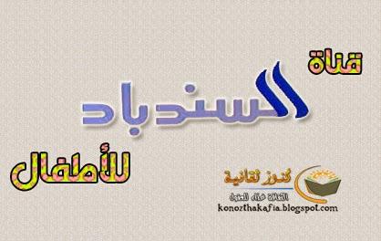 تردد قناة السندباد للأطفال الجديد 2015
