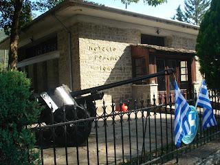 Μουσείο Πολέμου 1940
