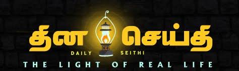 Thina Seithi- தினசெய்தி DINA SEITHI Tamil Seithigal Seithy 24 Hours Tamil News Service | Tamil News