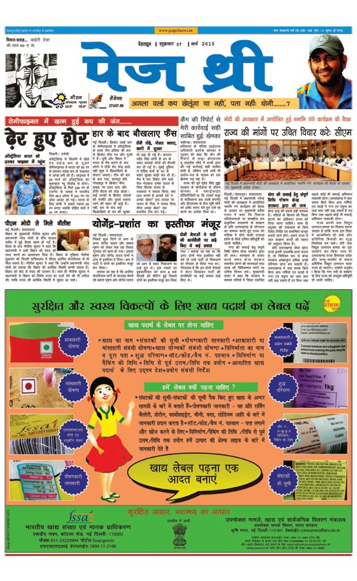 Uttarakhand News,Page Three Newspaper