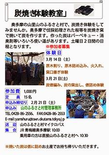 http://www.yamafuru.com/chirashi/gyouji20150314.pdf