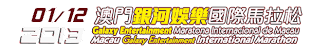01 Dec - Macau Galaxy Entertainment International Marathon