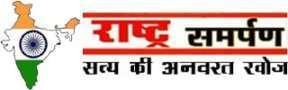 राष्ट्र समर्पण न्यूज़ : Rashtra Samarpan News