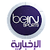 beIN Sports News HD - Nilesat - بين سبورت الاخبارية - النايل سات -التردد الجديد