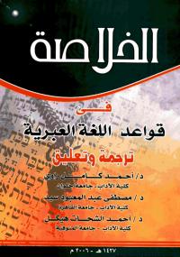 الخلاصة في قواعد اللغة العبرية - كتابي أنيسي