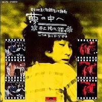 井上陽水 - 夢の中へ (Single)