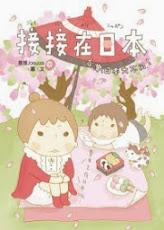 《接接在日本1:台灣日本大不同》<br>書籍介紹