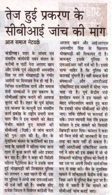 पूर्व सांसद एवं भाजपा के कानूनी एवं संसदीय कार्य प्रकोष्ठ के राष्ट्रीय प्रभारी सत्य पाल जैन ने इस मामले की सीबीआई (दिल्ली) से जांच कराने की पुनः मांग की है|
