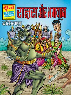 Rakshas Aur Bhagwan-Bakelal-Hindi-Comic